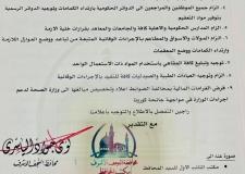 بالوثيقة:  محافظ النجف يقدم مقترح الى الامانة العامة لمجلس الوزراء لالغاء الحظر الشامل