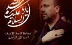 كلمة محافظ النجف الى أبناء محافظة النجف الأشرف في ذكرى زيارة الاربعين المباركة