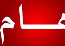 قرارات خلية الازمة لمحافظة النجف الاشرف بتاريخ 21/7/2020