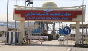 مطار النجف الاشرف الدولي