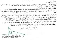 تربية محافظة النجف الاشرف تصدر اعماماً عن بدء العطلة الصيفية