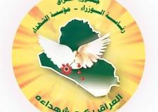 مديرية شهداء النجف تدعو ذوي الشهداء المحجوزة اموالهم لمراجعتها