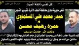 الياسري يقدم التعازي لذوي المنتسبين  المسلماوي و محسن الموظفان في مديرية مجاري النجف