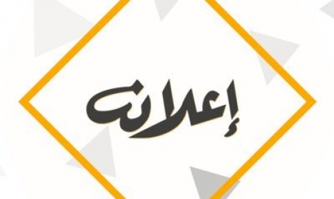 اسماء المتقدمين للتعيين بالدوائر التابعة لوزارة العمل والشؤون الاجتماعية في محافظة النجف الاشرف لعام 2019