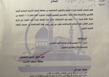 اعلان النتائج الاولية لتعيينات دوائر وزارة العمل والشؤون الاجتماعية في النجف الاشرف