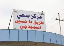 المحافظ يعلن ان تحويل مركز صحي الى مستشفى للحميات بسعة 50