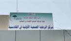 صحة النجف الاشرف: افتتاح منفذ جديد للقاح فايزر في ناحية القادسية